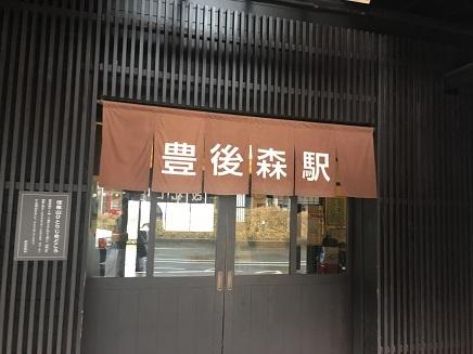 3022017 豊後森駅S