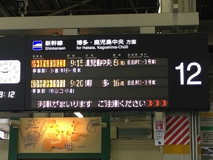3022017 広島駅S