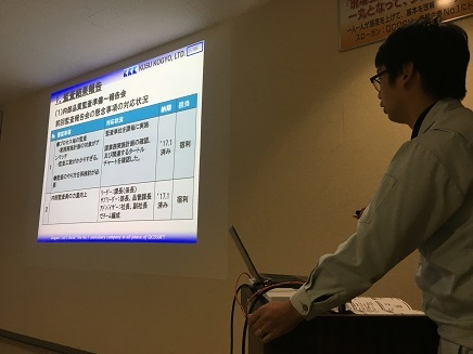 3022017 KKK社内部監査報告会S1