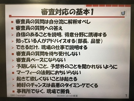 3022017 KKK社内 部監査報告会S7