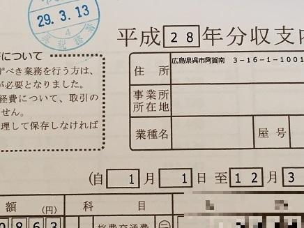 3132017 確定申告提出書類S2