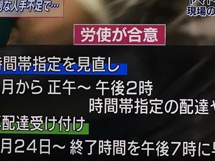 3162017 TV 宅配S2