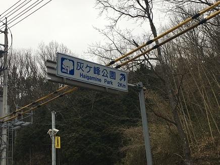 3292017 灰が峰登山道案内S6