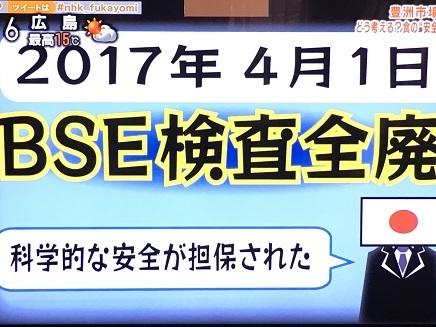 4012017 TV BSE検査全廃S