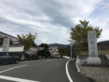 8番熊谷寺S1