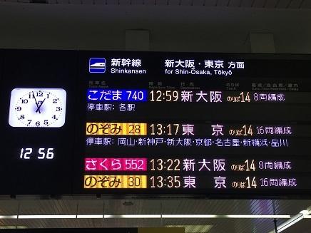 4202017 呉➡関空S2