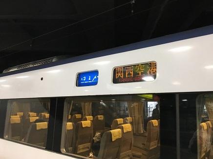 4202017 呉➡関空ほのか35S7