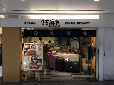 4202017 呉➡関空S17