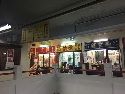 4212017 香港観光晉色園黄大仙占ブースS13