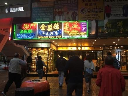 4212017 香港観光広東料理S13