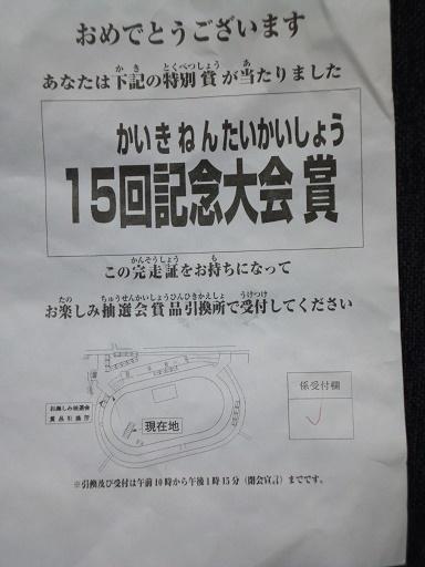 FC2 20170409 06