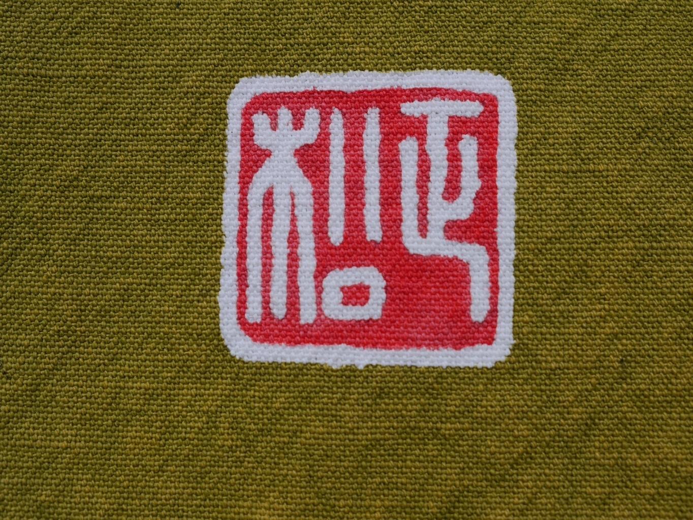 P1170803.jpg
