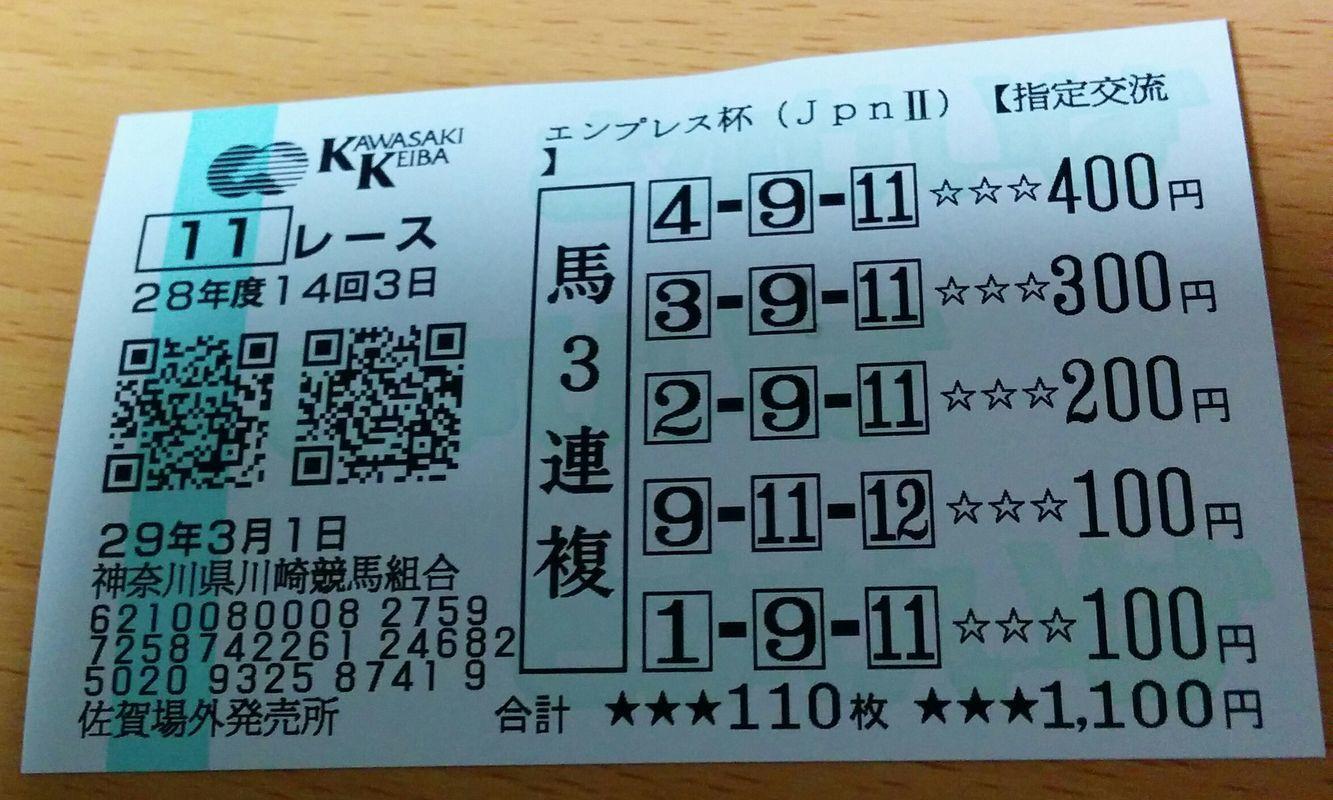 2017年3月1日川崎11Rエンプレス杯(Jpn2)【指定交流】A1下牝馬オープン 5,840円 馬券