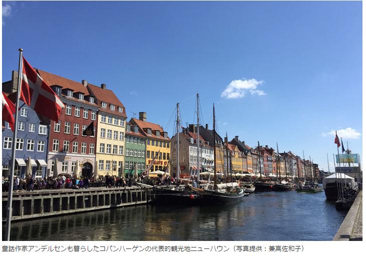 コペンハーゲン