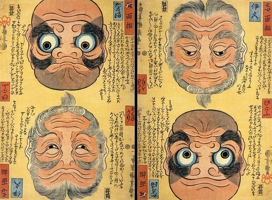 Kuniyoshi-1852-joge-e-bothperspect.jpg