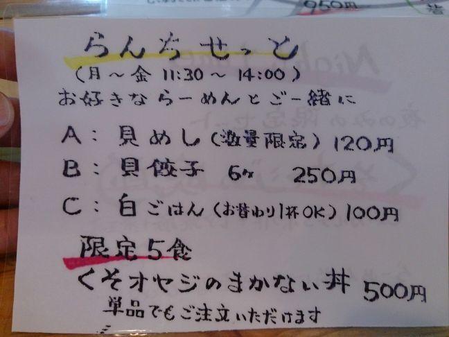 セットメニュー(1)