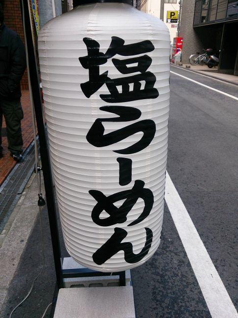 提灯(1)