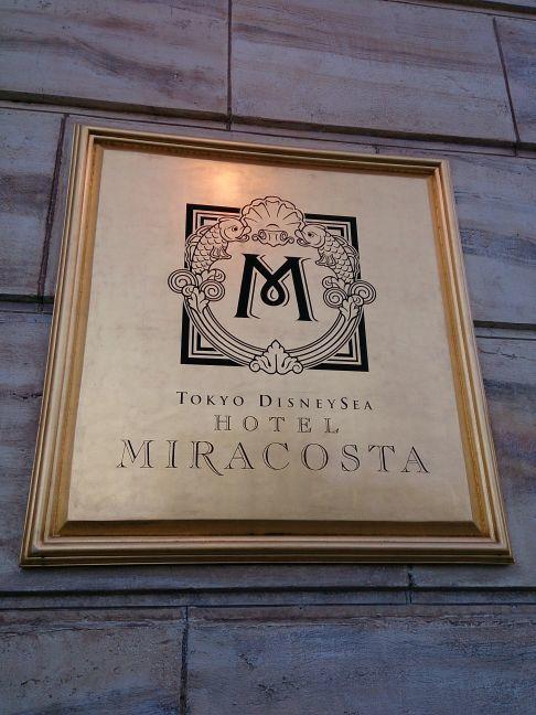 ミラコスタ(1)