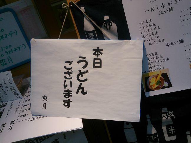 うどん有り(1)