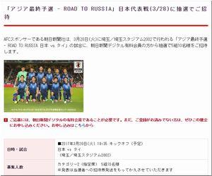 懸賞 「アジア最終予選 - ROAD TO RUSSIA」日本代表戦(3/28)に抽選でご招待 朝日新聞デジタル