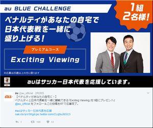懸賞 ペナルティと日本代表戦を一緒に観戦できる「Exciting Viewing」 au