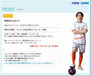 懸賞 原口元気選手 サイン入り日本代表ユニフォーム やべっちF.C.