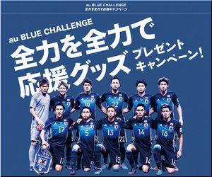 懸賞 au BLUE CHALLENGE 全力を全力で応援グッズプレゼントキャンペーン!