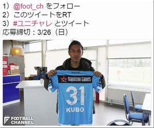 懸賞 久保裕也直筆サイン入り ヘント ホームユニフォーム KUBO 31 マーキング Mサイズ フットボールチャンネル