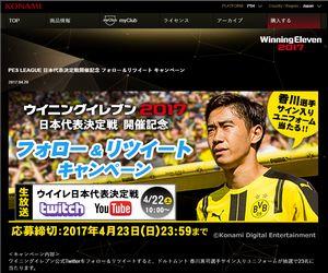 懸賞 香川真司選手サイン入りユニフォームが当たる!ウイニングイレブン2017 フォロー&リツイートキャンペーン