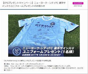 懸賞 ニューヨーク・シティFC 選手サイン入りユニフォーム 横浜F・マリノス公式サイト