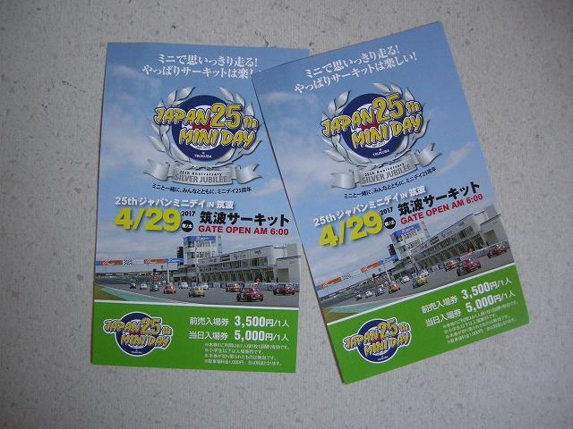 25thチケット