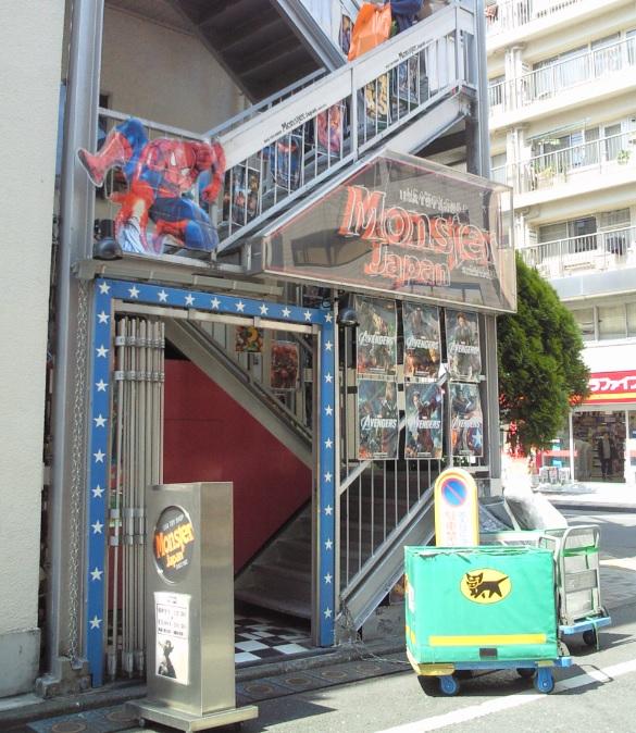 東京遠征 歴史ブログ4