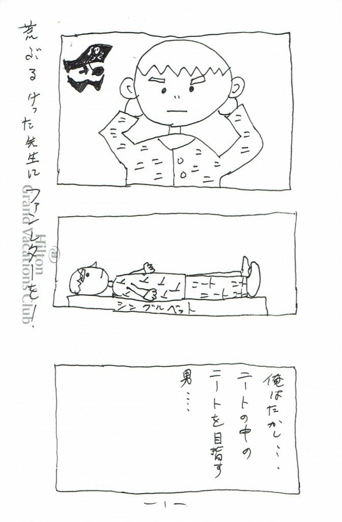 s_CCI20170304_0001.jpg