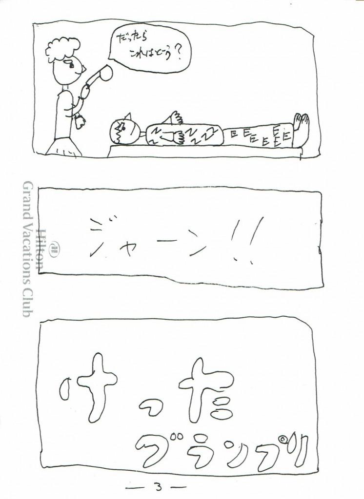 s_CCI20170304_0003.jpg