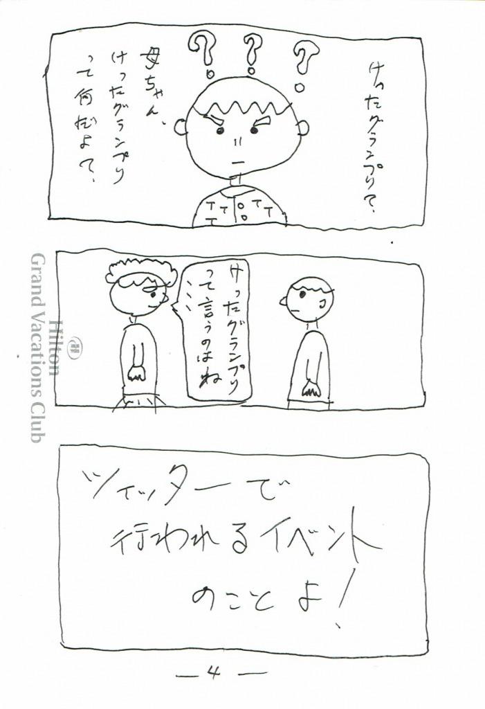 s_CCI20170304_0004.jpg