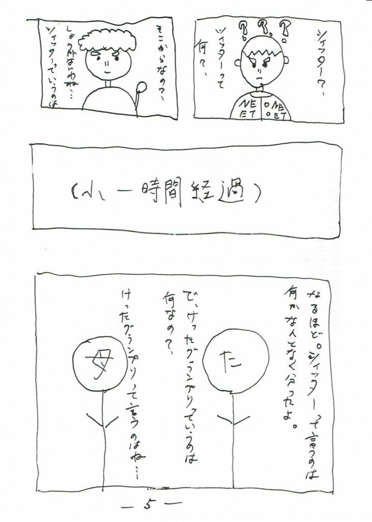 s_CCI20170304_0005.jpg