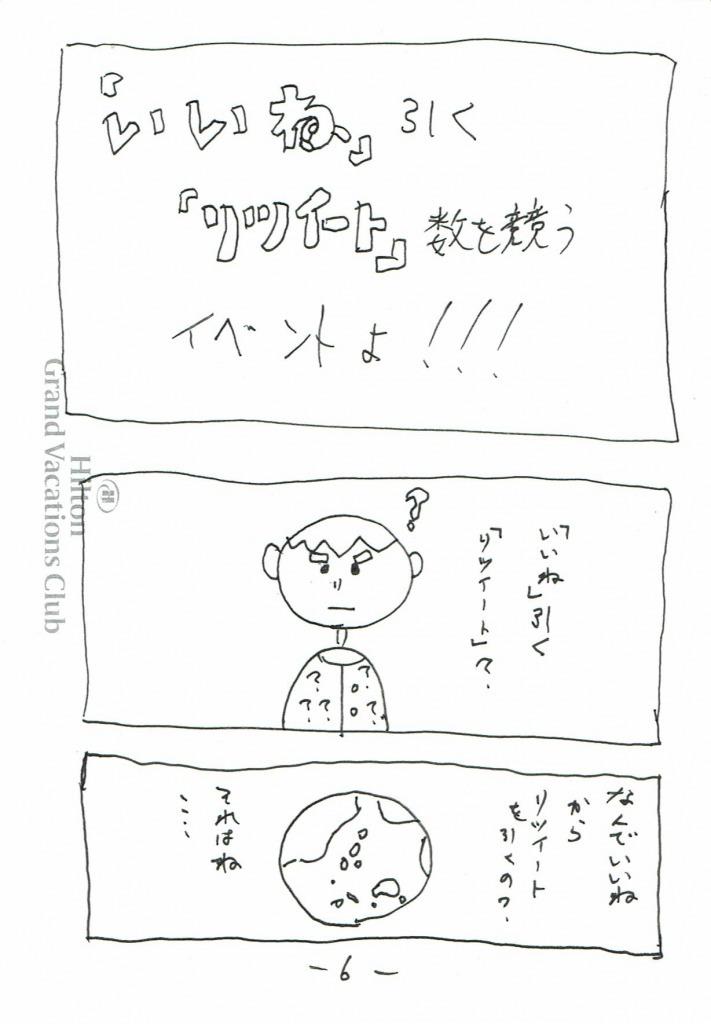 s_CCI20170304_0006.jpg