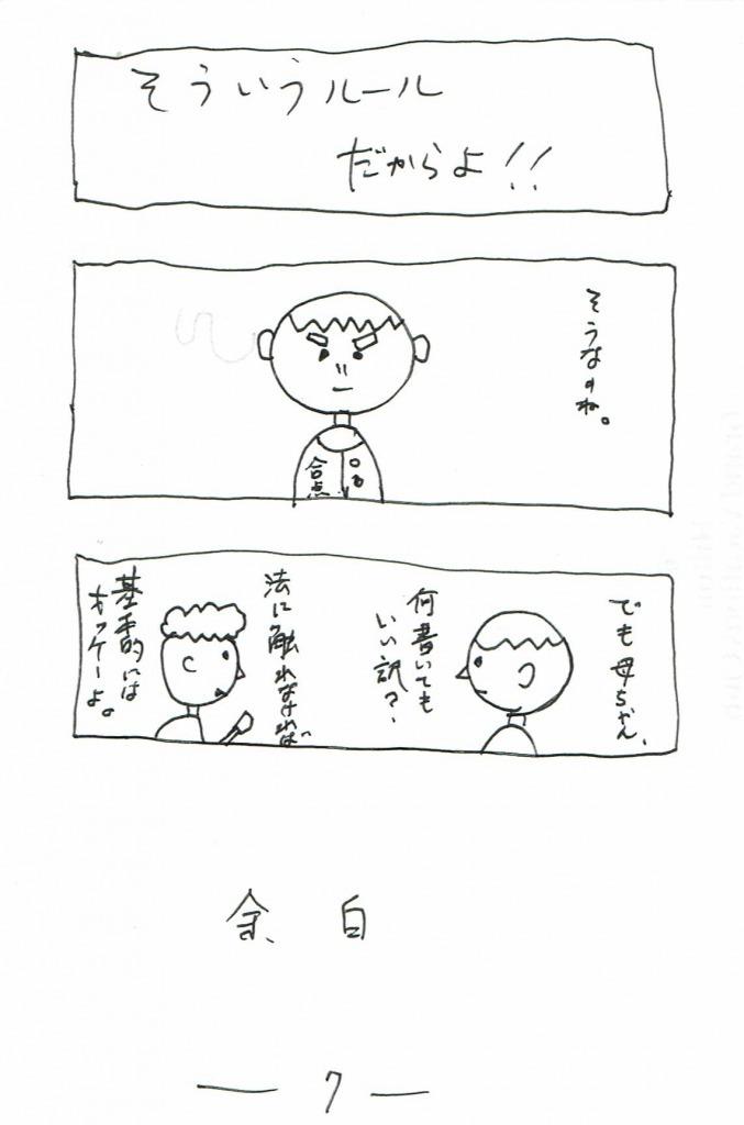 s_CCI20170304_0007.jpg