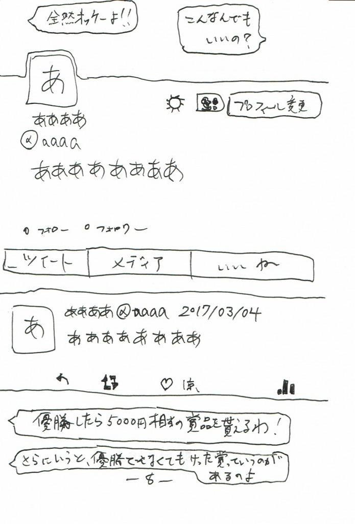 s_CCI20170304_0008.jpg