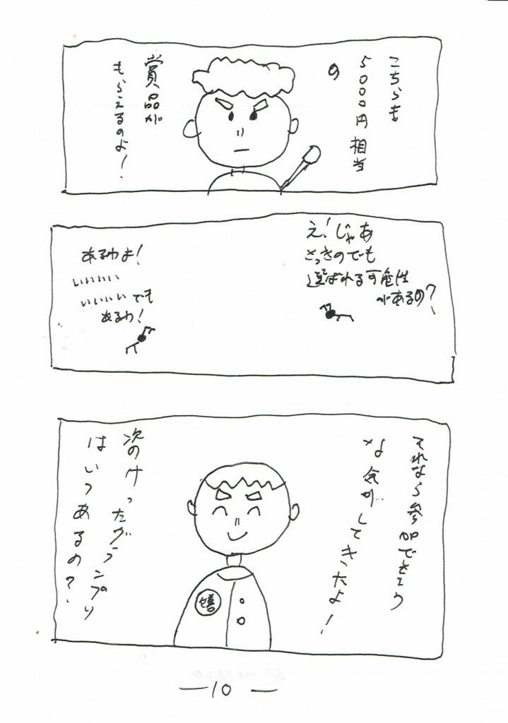 s_CCI20170304_0010.jpg