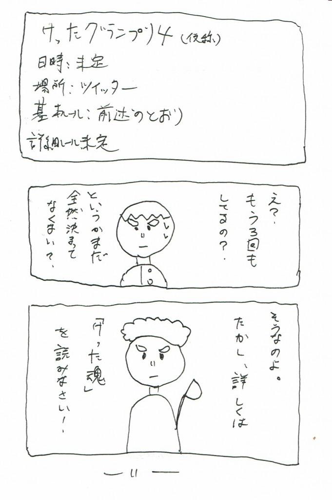 s_CCI20170304_0011.jpg