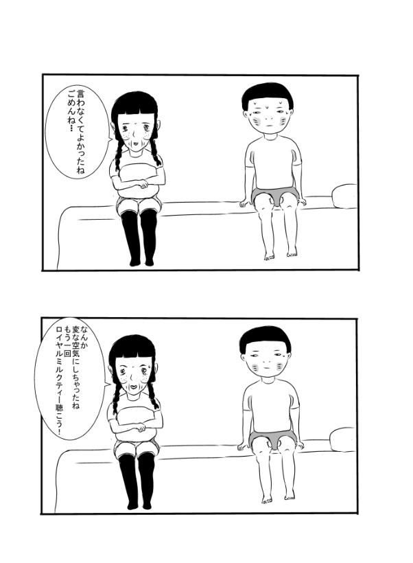 トシのり8