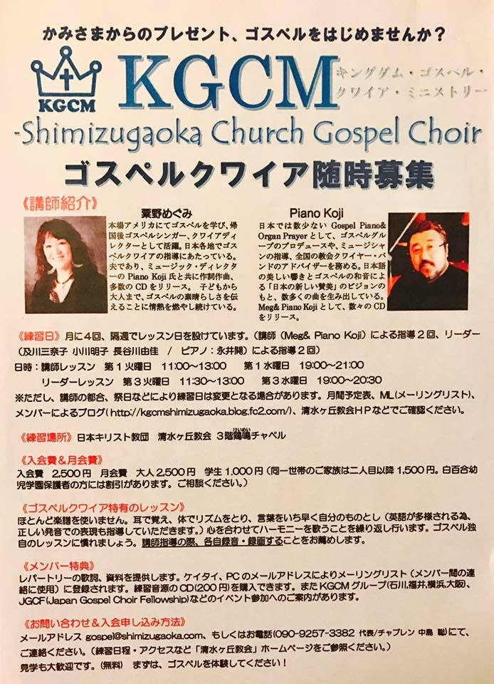 KGCM new flyer