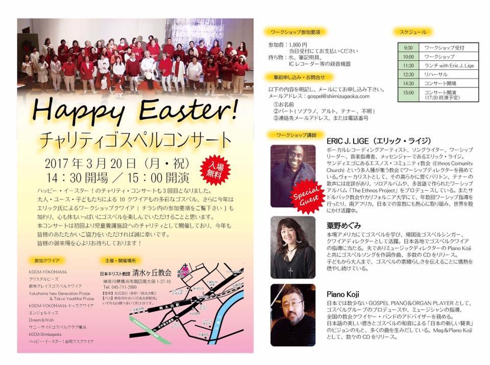 Happy Easter KGCM 2017