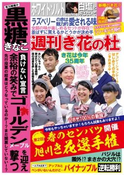選手権集合ポスター3