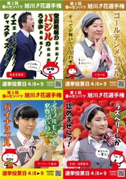 選挙ポスター-2