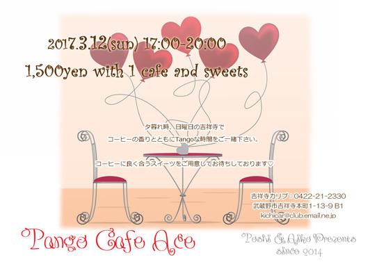 2017.3.12 Tango Cafe Ace info