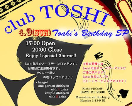 2017_4_9_Toshi's BDM_clubTOSHI_info