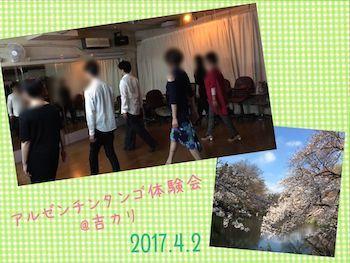 2017_4_2_体験会