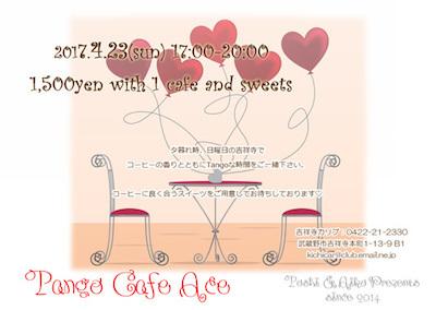 2017_4_23_Tango_cafe_Ace_info